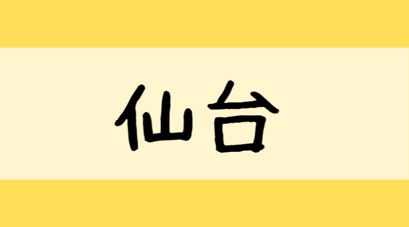 仙台の人気タピオカドリンク店ランキング