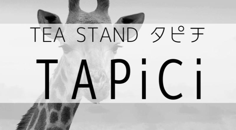 タピオカチーズティー専門店タピチTAPiCi