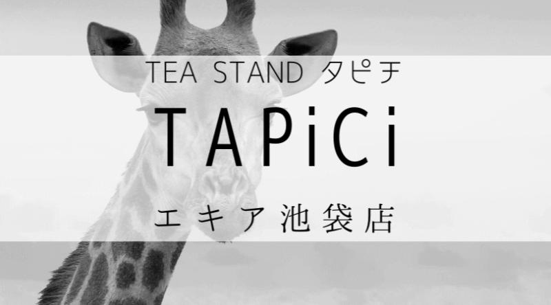 タピオカチーズティー専門店タピチTAPiCi東京エキア池袋店