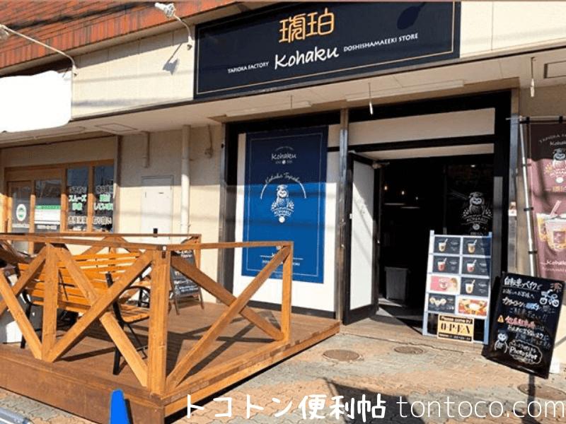 タピオカファクトリー琥珀(こはく)TPIOKAFACTORYKOHAKU同志社前駅店外観