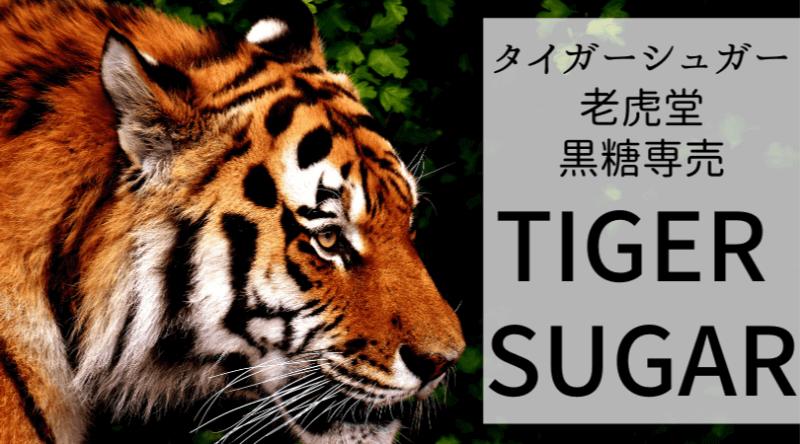 タイガーシュガー老虎堂TIGERSUGAR