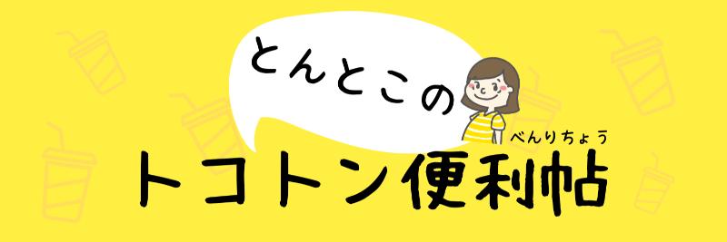 【公式】トコトン便利帖