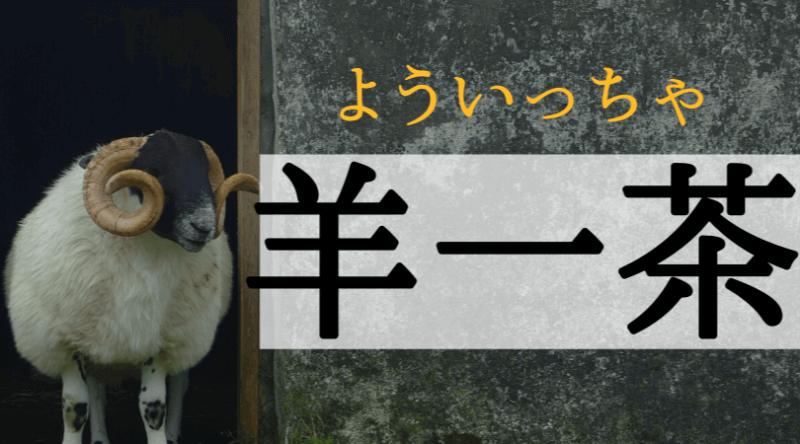 羊一茶(よういっちゃ)のメニューと店舗一覧