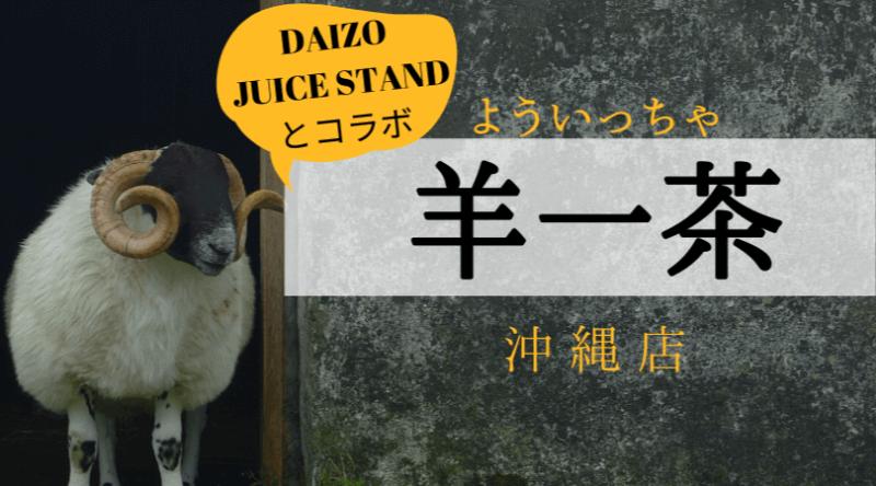 羊一茶よういっちゃタピオカ沖縄国際通り店ダイゾージューススタンドとコラボ