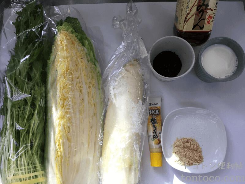 タピオカミルクティー鍋作り方作ってみた材料