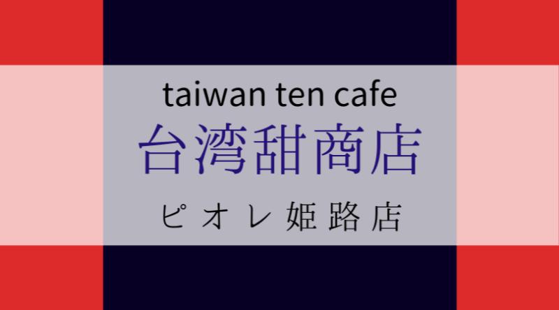台湾甜商店たいわんてんしょうてんtaiwantencafe兵庫ピオレ姫路店