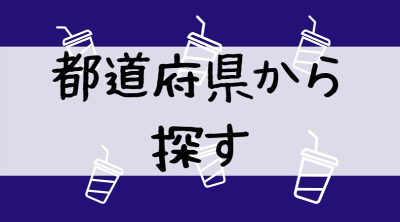 タピオカドリンク店を地域都道府県から探す