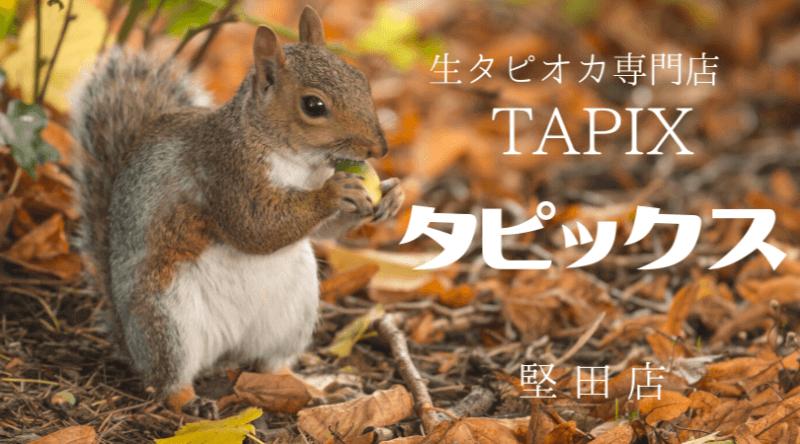 タピックスTAPIX生タピオカ専門店滋賀県大津市今堅田店