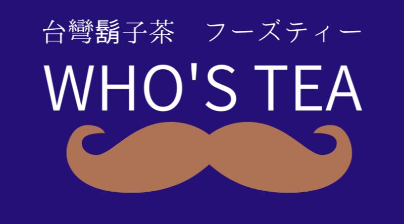 フーズティーWHO'STEA台湾髭子茶