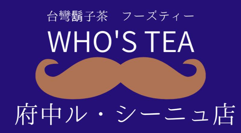 フーズティーWHO'STEA台湾髭子茶東京府中ル・シーニュ店