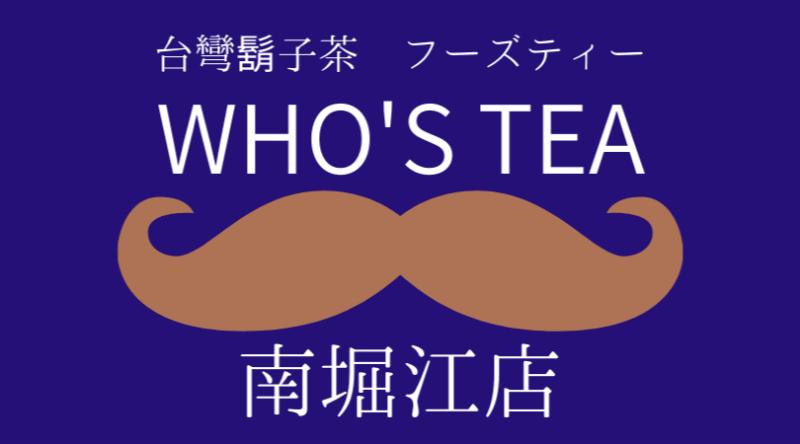 フーズティーWHO'STEA台湾髭子茶大阪南堀江店
