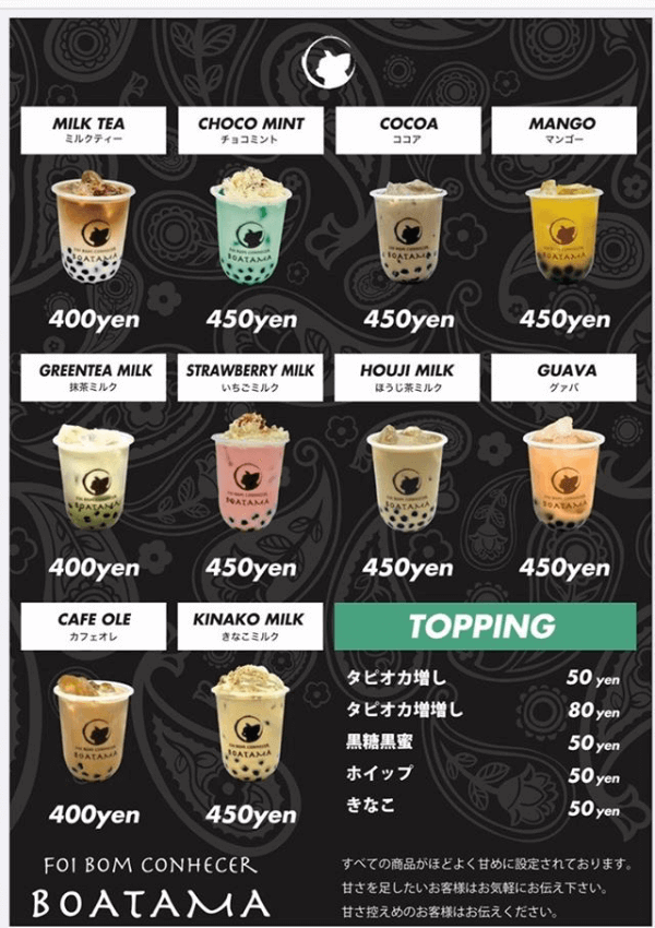 BOATAMAボアタマ沖縄メニュー価格表