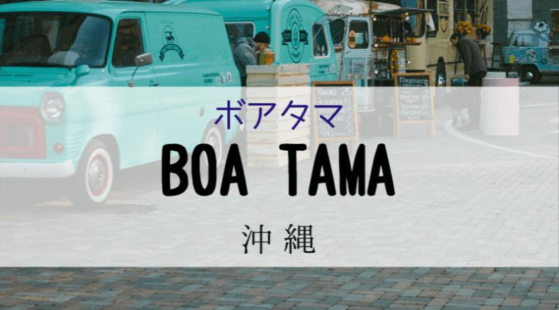 ボアタマBOA TAMA沖縄浦添西原キッチンカー移動販売タピオカドリンク店