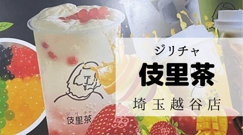 ジリチャ伎里茶枝里茶タピオカ埼玉越谷店