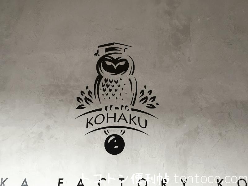 タピオカファクトリー琥珀(こはく)TPIOKAFACTORYKOHAKU店内内装フォトスポット映えスポット