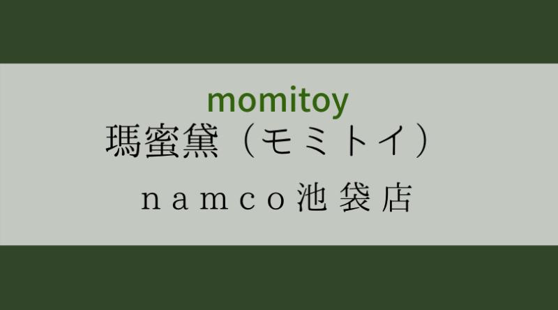 モミトイ瑪蜜黛momitoy東京豊島区namcoナムコ池袋店