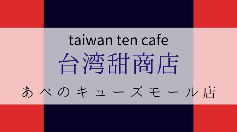 台湾甜商店たいわんてんしょうてんtaiwantencafe大阪あべのキューズモール店