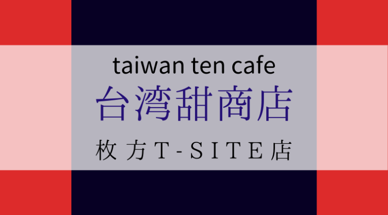 台湾甜商店たいわんてんしょうてんtaiwantencafe大阪枚方T-SITEティーサイト店