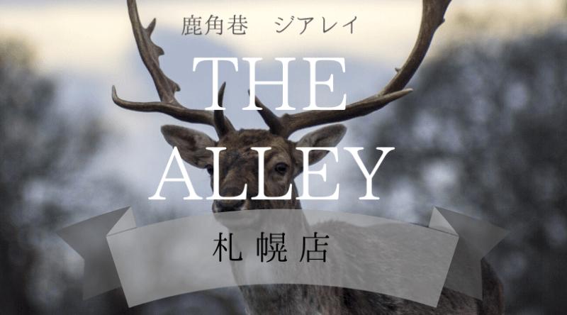 ジアレイTHEALLEY鹿角巷北海道札幌店