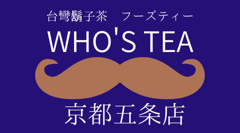 フーズティーWHO'STEA台湾髭子茶京都五条店