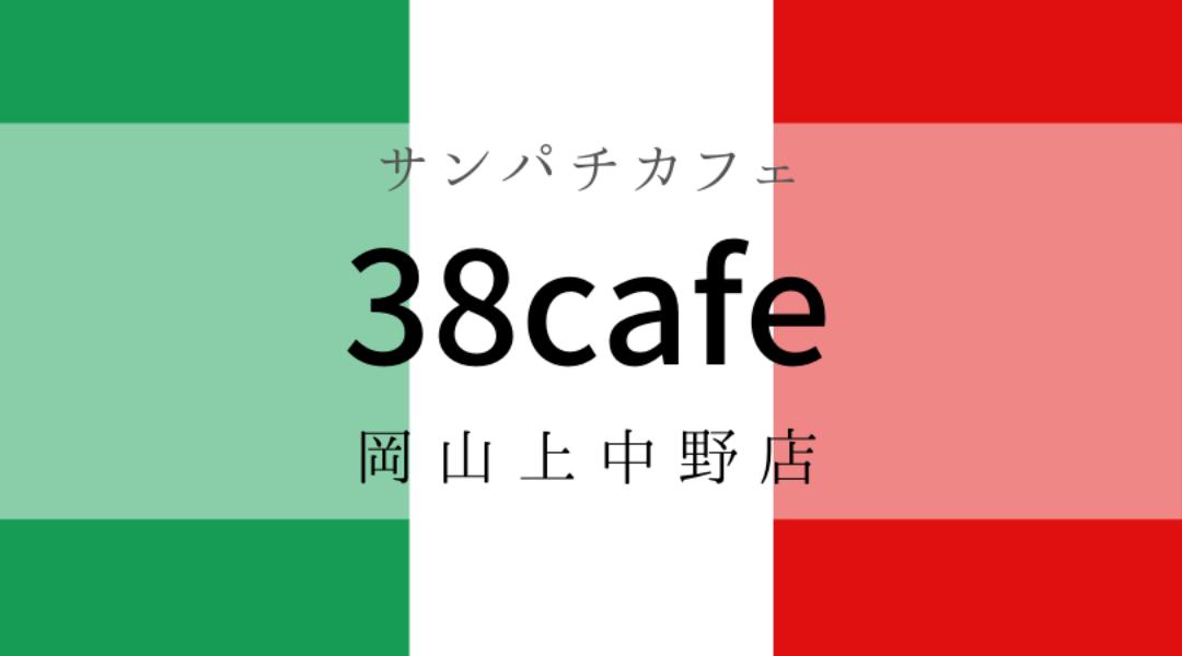 38cafeサンパチカフェさん八カフェタピオカドリンク岡山上中野店