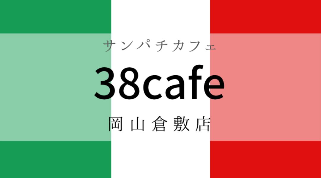 38cafeサンパチカフェさん八カフェタピオカドリンク岡山倉敷店
