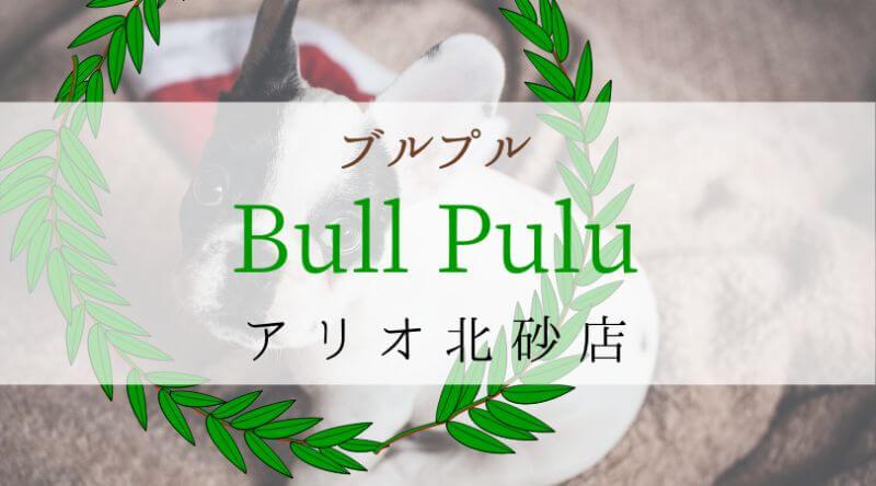 Bullpullブルプル東京江東アリオ北砂店