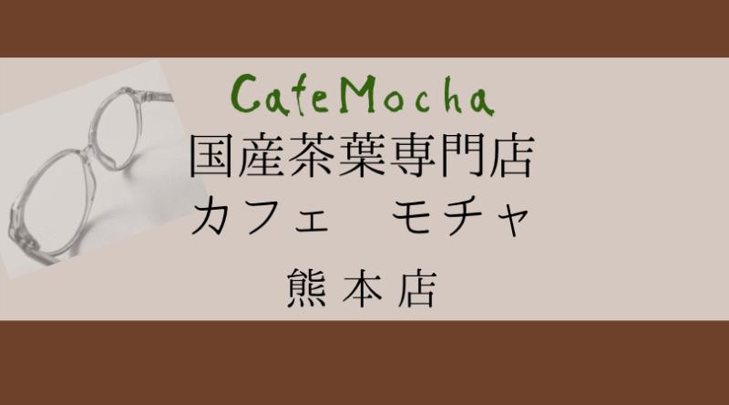 国産茶葉専門店カフェモチャ(cafemocha)熊本2号店