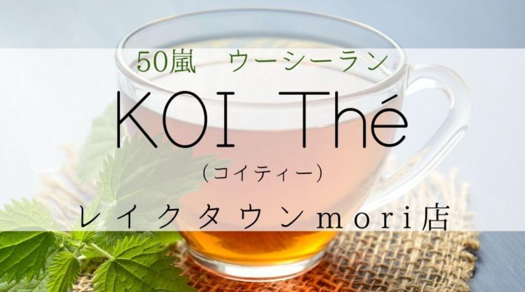 コイティーkoithe50嵐ウーシーラン埼玉越谷レイクタウンmoriもり店