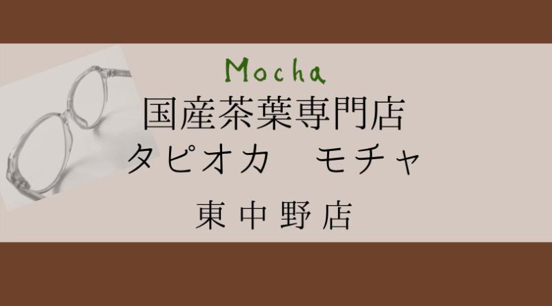 国産茶葉専門店タピオカモチャ(mocha)東京東中野店