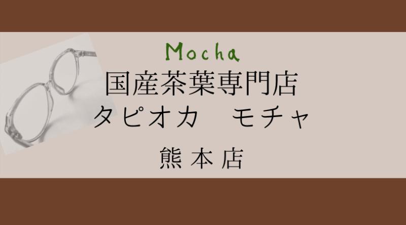 国産茶葉専門店タピオカモチャ(mocha)熊本店