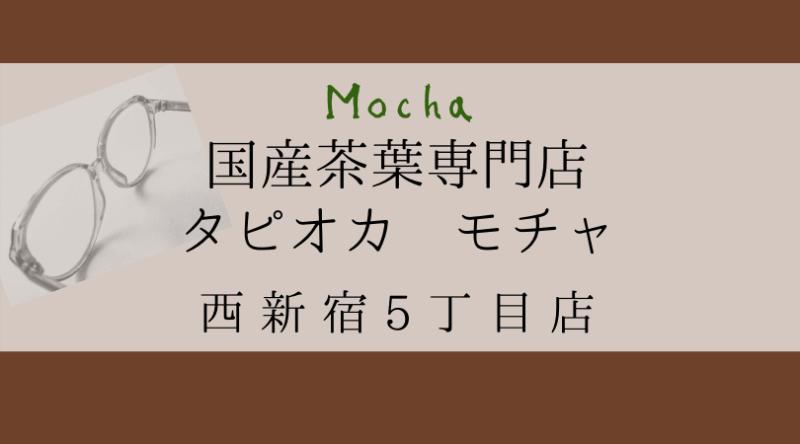 国産茶葉専門店タピオカモチャ(mocha)東京西新宿5丁目店