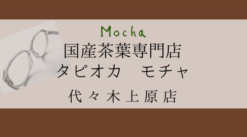 国産茶葉専門店タピオカモチャ(mocha)東京代々木上原店