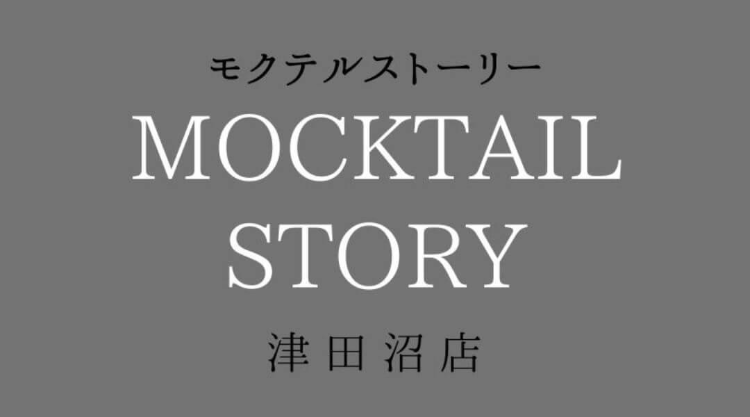 モクテルストーリー千葉津田沼店