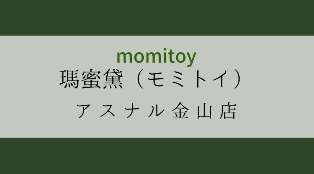モミトイ瑪蜜黛momitoy愛知名古屋アスナル金山店