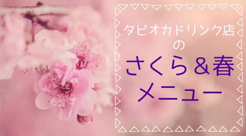 tapioca-sakura-springmenu