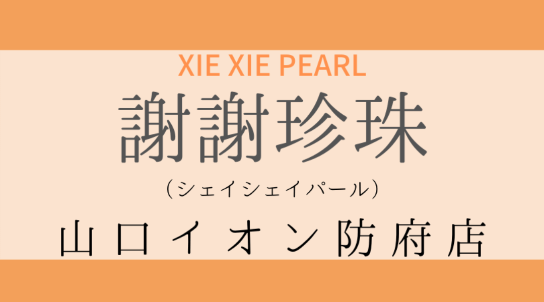 シェイシェイパール謝感謝珍珠xiexiepearl山口イオン防府店