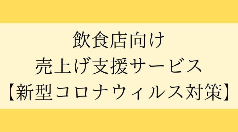飲食店タピオカドリンク店向け売上げ支援サービス【新型コロナウィルス対策】