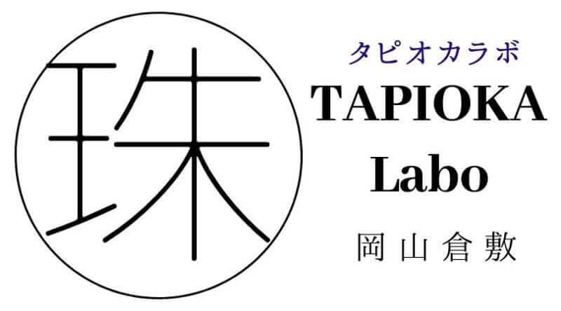 タピオカラボTAPIOCALabo珠研究所岡山倉敷