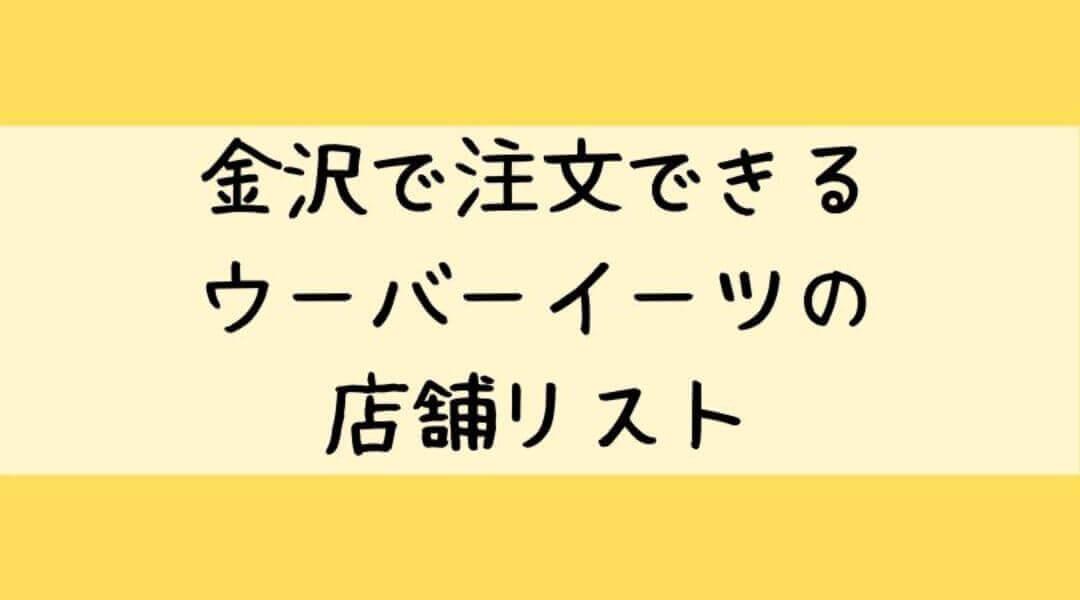 金沢で注文できるウーバーイーツのお店・店舗リスト